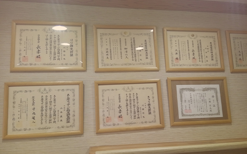 京都市中京区二条円町で整骨院は太陽はり・きゅう整骨院