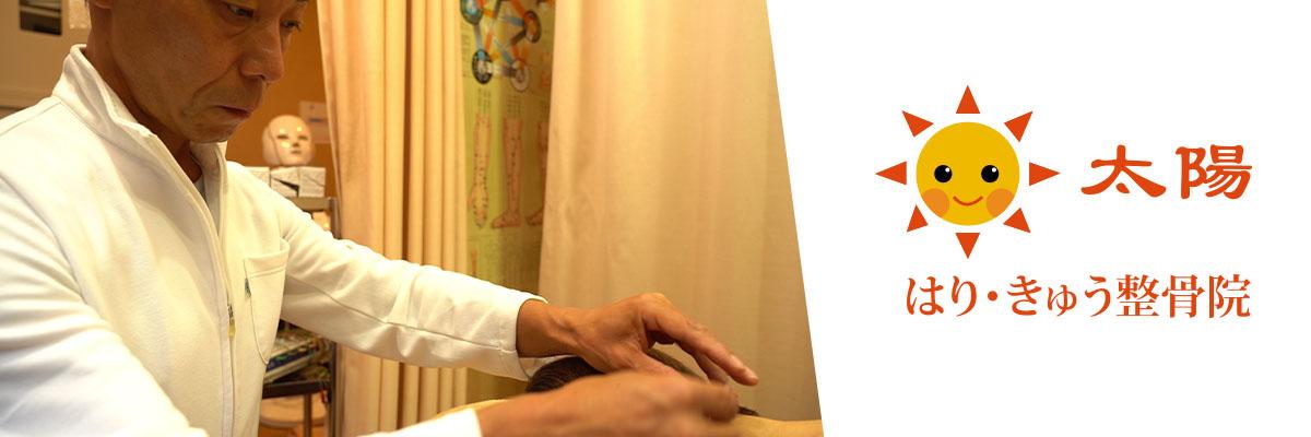 京都市中京区 二条 円町 整骨院 はり・きゅう 太陽整骨院